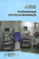Новикова Е.Г., Батталова Г.Ю. Пограничные опухоли яичников
