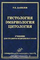 Данилов Р.К. Гистология. Эмбриология. Цитология