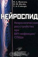 Яковлев Н.А., Жулёв Н.М., Слюсарь Т.А. Нейроспид. Неврологические расстройства при ВИЧ-инфекции/СПИДе