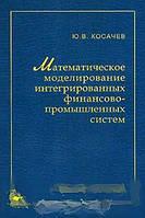 Ю. В. Косачев Математическое моделирование интегрированных финансово-промышленных систем