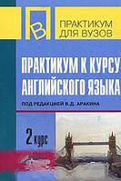 Под редакцией В. Д. Аракина Практикум к курсу английского языка. 2 курс