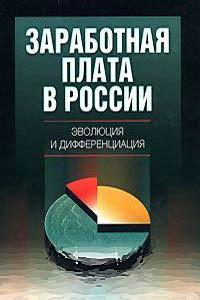 Заработная плата в России. Эволюция и дифференциация - Книжный магазин Bookmart в Киеве