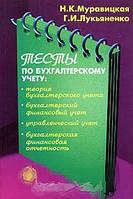 Н. К. Муравицкая, Г. И. Лукьяненко Тесты по бухгалтерскому учету. Теория бухгалтерского учета, бухгалтерский финансовый учет, управленческий учет,