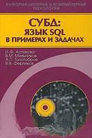 Астахова И.Ф., Мельников В.М., СУБД: язык SQL в примерах и задачах