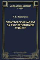 Протопопов А.Л. Прокурорский надзор за расследованием убийств