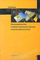 Павлов П.В. Законодательство в области финансов, банков и бухгалтерского учета