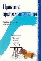 Брайан Керниган, Роб Пайк Практика программирования