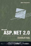 Дино Эспозито Microsoft ASP.NET 2.0. Базовый курс