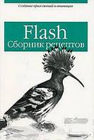 Дж. Лотт Flash. Сборник рецептов