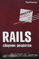 Чэд Фоулер Rails. Сборник рецептов