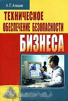 А. П. Алешин Техническое обеспечение безопасности бизнеса