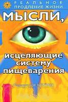 Георгий Сытин Мысли, исцеляющие систему пищеварения