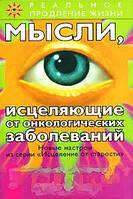 Георгий Сытин Мысли, исцеляющие от онкологических заболеваний