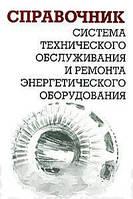 А. И. Ящура Система технического обслуживания и ремонта энергетического оборудования. Справочник