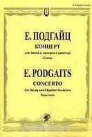 Е. Подгайц. Концерт для баяна и камерного оркестра. Клавир