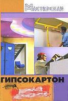 В. М. Мельников Гипсокартон для дома и заработка