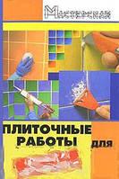 В. М. Мельников Плиточные работы для дома и заработка