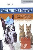 Дэй Т. Справочник владельца. Первая помощь собакам и кошкам в экстренных ситуациях