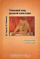 Д. Гудков, М. Ковшова Телесный код русской культуры. Материалы к словарю