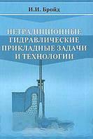 И. И. Бройд Нетрадиционные гидравлические прикладные задачи и технологии