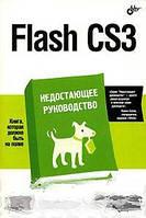Е. А. Вандер Вир, Крис Гроувер Flash CS3. Недостающее руководство