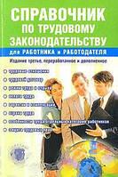 Л. П. Щуко Справочник по трудовому законодательству для работника и работодателя (+ CD-ROM)