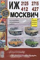 ИЖ 412, 2125, 2715, (27151). Москвич 412, 427. Эксплуатация, обслуживание, ремонт