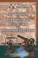 И. С. Пандул, В. В. Зверевич История и философия геодезии и маркшейдерии