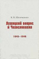 К. В. Шевченко Лужицкий вопрос и Чехословакия. 1945-1948