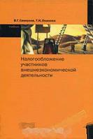 В. Г. Свинухов, Т. Н. Оканова. Налогообложение участников внешнеэкономической деятельности
