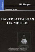 М. Н. Макарова Начертательная геометрия