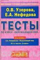 О. В. Узорова, Е. А. Нефедова Тесты по курсу `Окружающий мир`. 2 класс