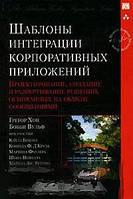 Грегор Хоп, Бобби Вульф Шаблоны интеграции корпоративных приложений