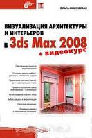 Ольга Миловская Визуализация архитектуры и интерьеров в 3ds Max 2008 (+ DVD-ROM)