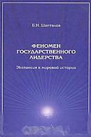 Б. Н. Шапталов Феномен государственного лидерства. Экспансия в мировой истории