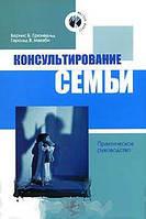 Бернис Б. Грюнвальд, Гарольд В. Макаби Консультирование семьи