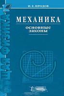 Иродов И.Е. Механика. Основные законы Изд.8