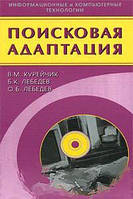 Курейчик В.М., Лебедев Б.К., Лебедев О.К. Поисковая адаптация: теория и практика
