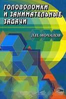 Мочалов Л.П. Головоломки и занимательные задачи