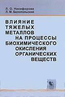 Никифорова Л.О., Белопольский Л.М. Влияние тяжелых металлов на процессы биохимического окисления органических веществ