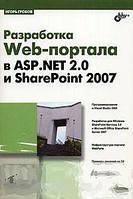 Игорь Гробов Разработка Web-портала в ASP.NET 2.0 и SharePoint 2007 (+ CD-ROM)
