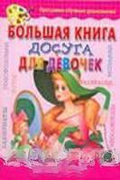 Большая книга досуга для девочек