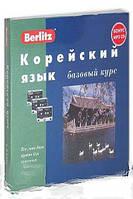 Ю. Алексеев Berlitz. Корейский язык. Базовый курс (+ 3 аудиокассеты, MP3)