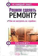 Ирина Пахомова, Любовь Злотникова Решили сделать ремонт? Как не наступить на `грабли`