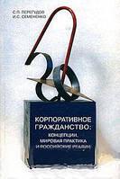 С. П. Перегудов, И. С. Семененко Корпоративное гражданство. Концепции, мировая практика и российские реалии
