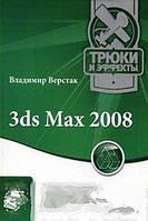 Владимир Верстак 3ds Max 2008. Трюки и эффекты (+ DVD-ROM)