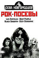 Сева Новгородцев Рок-посевы. Том 1. Led Zeppelin, Deep Purple, Black Sabbath, Ozzy Osbourne