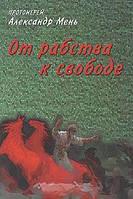Протоиерей Александр Мень От рабства к свободе
