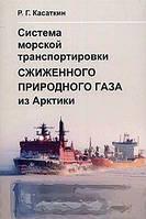 Р. Г. Касаткин Система морской транспортировки сжиженного природного газа из Арктики