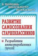 О. С. Яковлева Развитие самосознания старшеклассников. Разработки интегрированных уроков